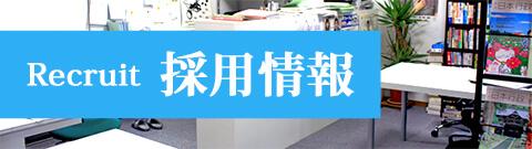 行政書士法人青森総合法務事務所採用情報