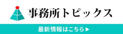 行政書士法人青森総合法務事務所トピックス